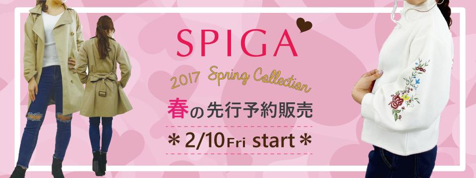 SPIGA 予約商品