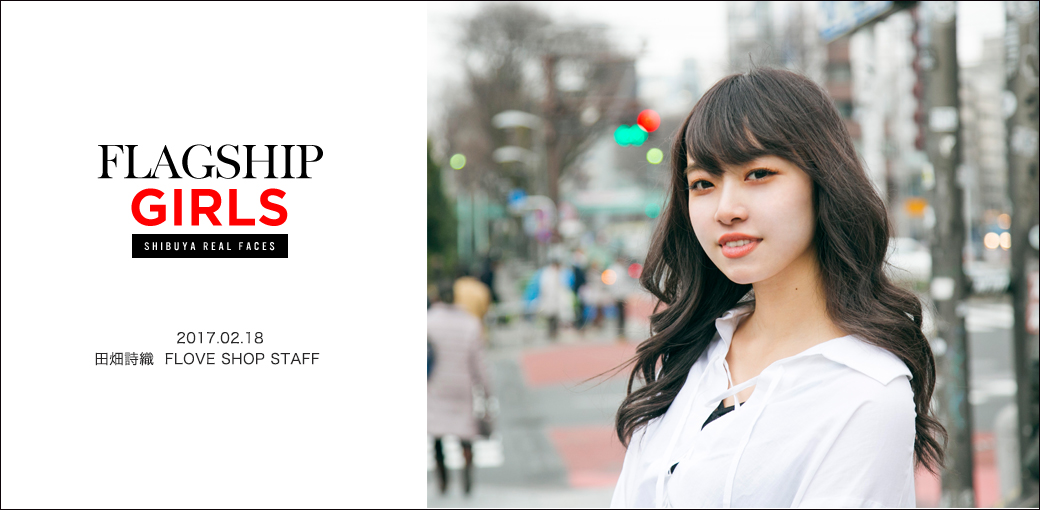 田畑詩織/FLOVE SHOP STAFF