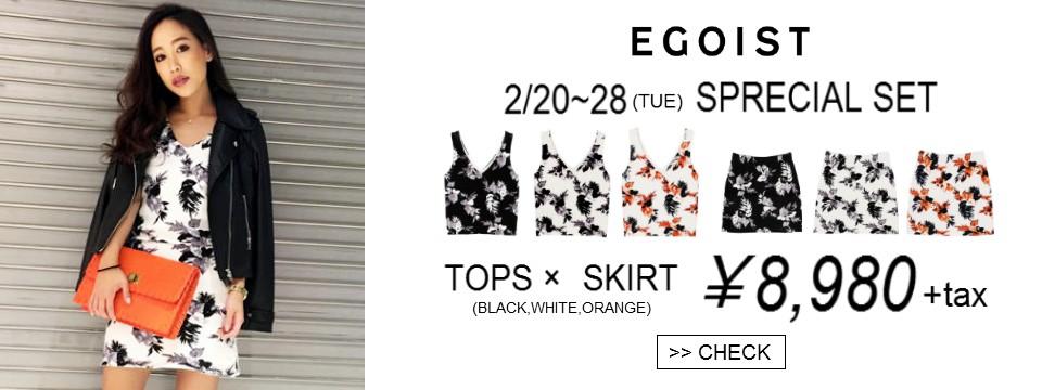 EGOIST0220_0228set