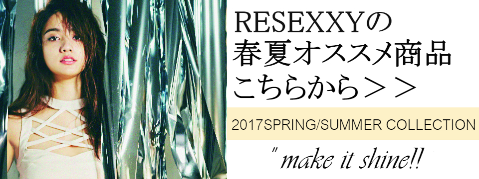2.24RESEXXYカタログ