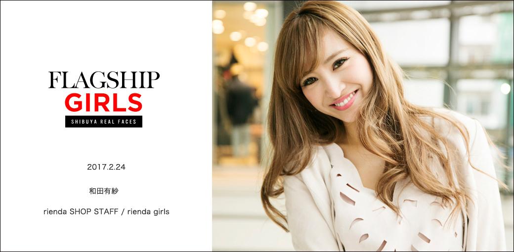 和田有紗/rienda SHOP STAFF / rienda girls