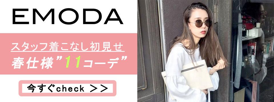 3.1 EMODA コーディネート