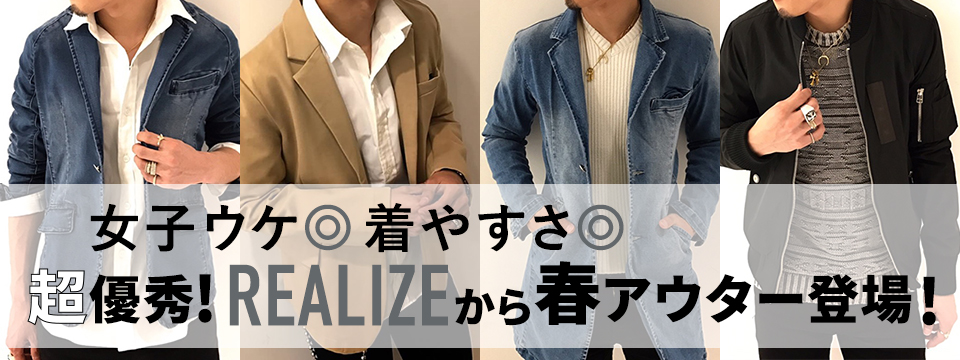 【ブランドTOP】0303 REALIZE春アウター