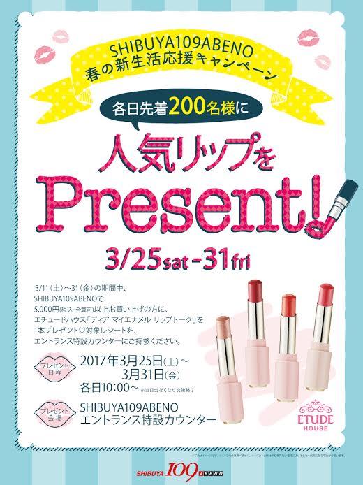 【春の新生活応援キャンペーン】人気リップをプレゼント!!