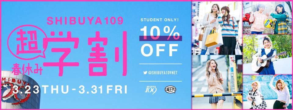 【SHIBUYA109】春休み学割キャンペーン