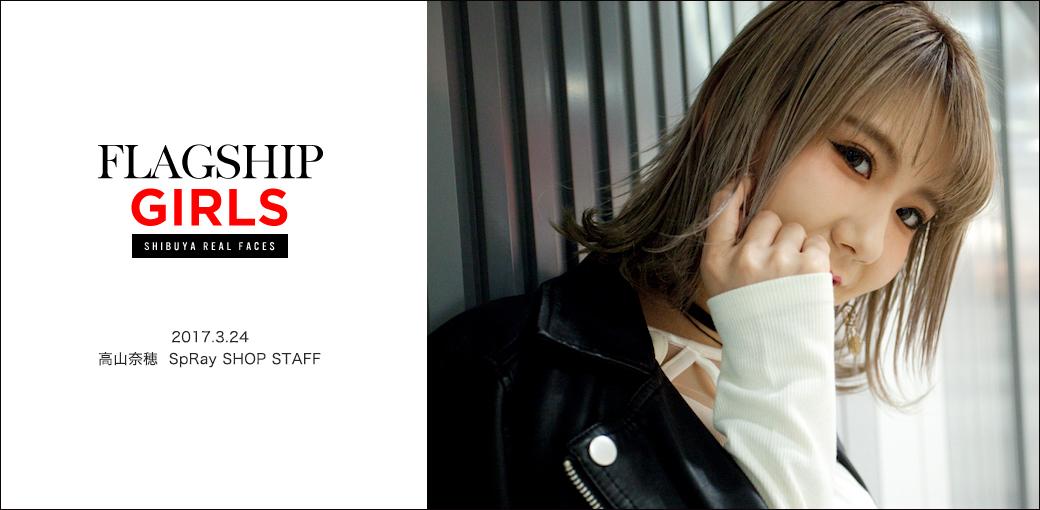 高山奈穂/SpRay SHOP STAFF