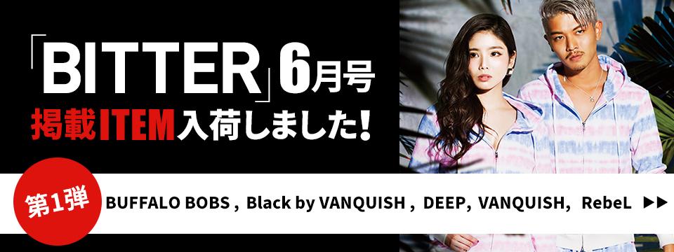 BlackbyVANQUISH4/23 BITTER6月号掲載アイテム