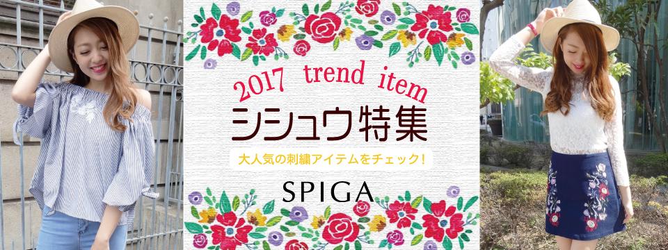 SPIGA 刺繍