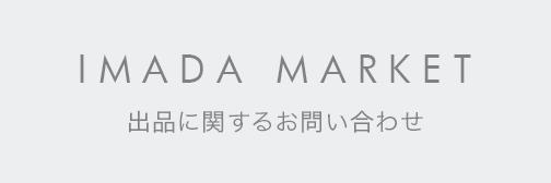 IMADA MARKET募集ページ