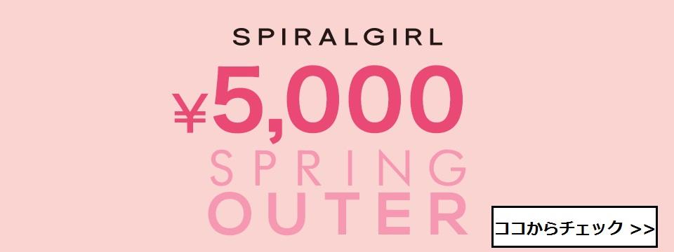 SPIRALGIRL0510アウター