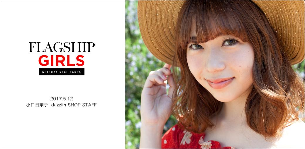 小口日奈子/dazzlin SHOP STAFF