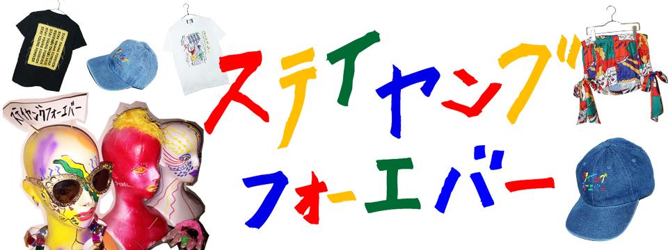 KOBINAI_ステイヤング