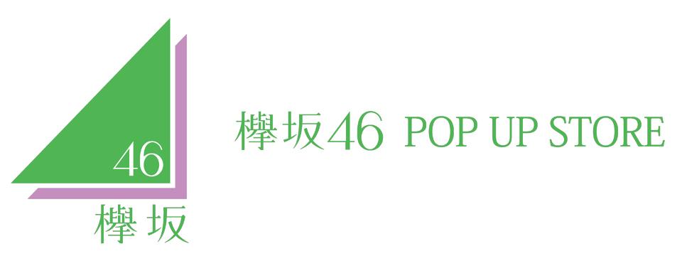 欅坂46 期間限定POP UP