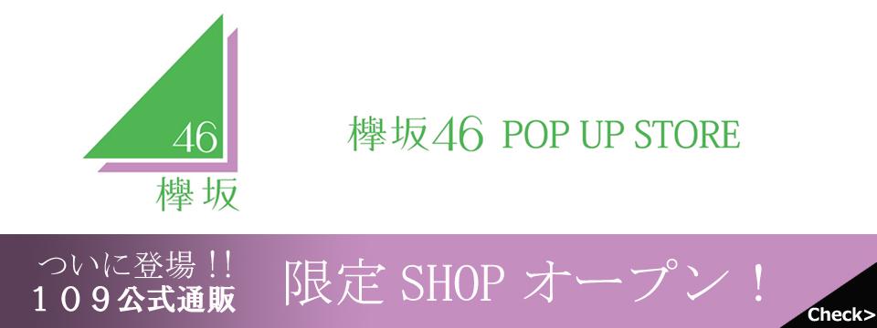【渋谷】欅坂46POP UP SHOPが通販にオープン!