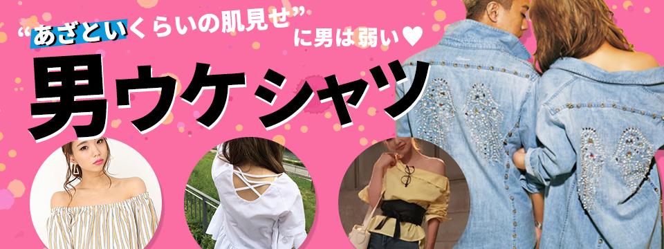 5.17男受けシャツ