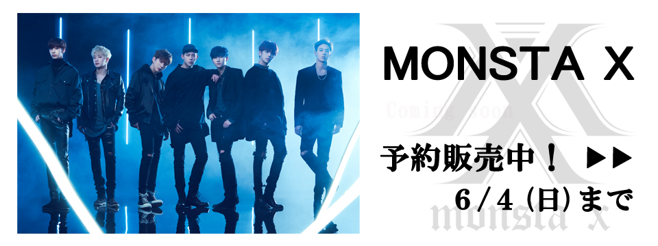 MONSTA X予約スタート