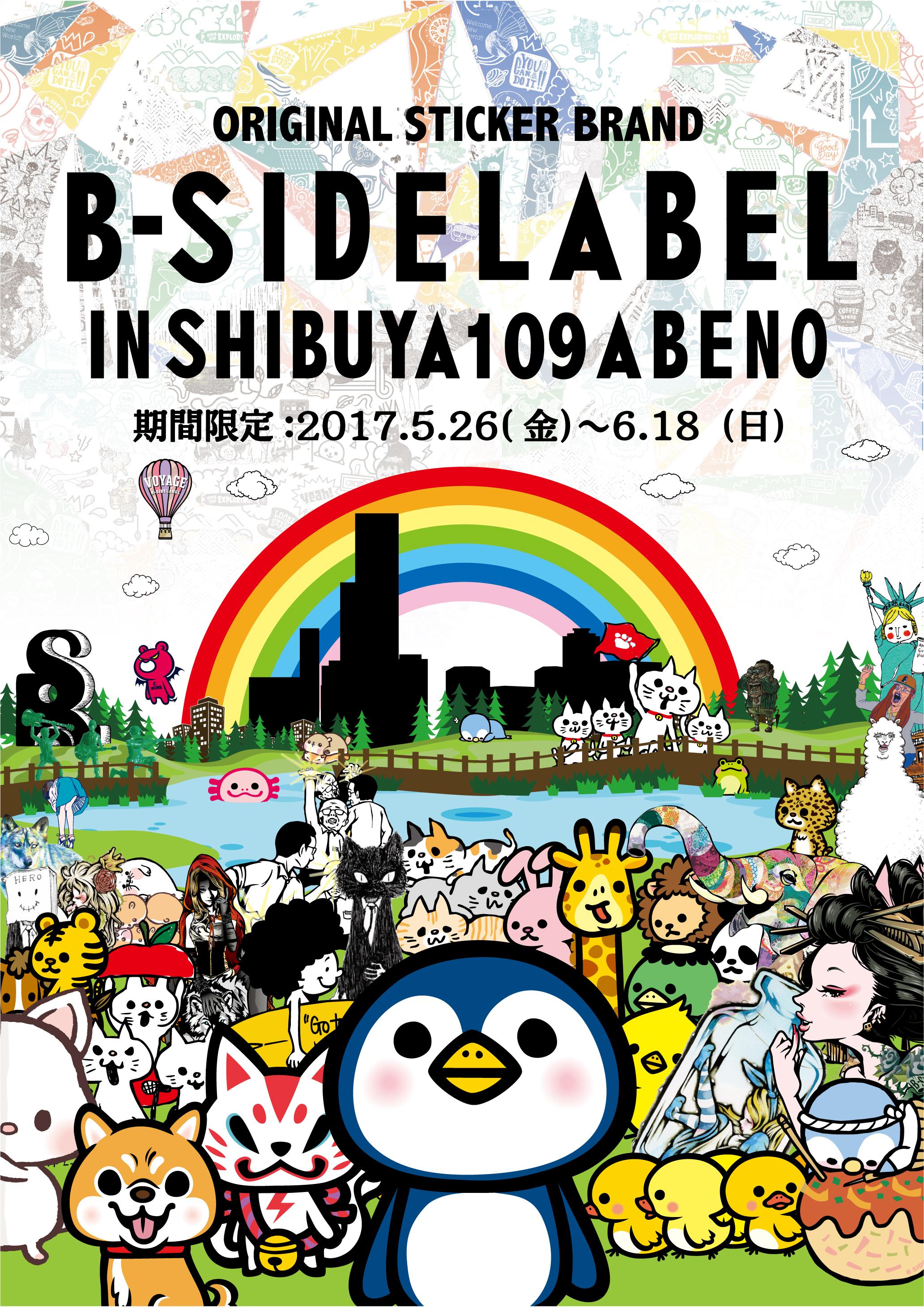 B-SIDE LABEL(ビーサイドレーベル)OPEN!!