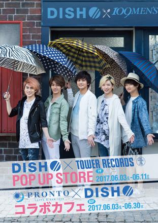 『DISH//×109MEN'S』タイアップ第ニ弾スタート!