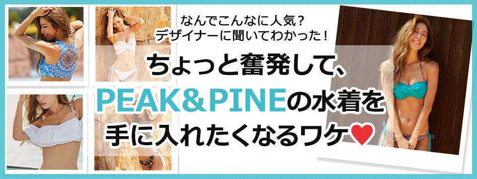 0614 PEAK&PINE