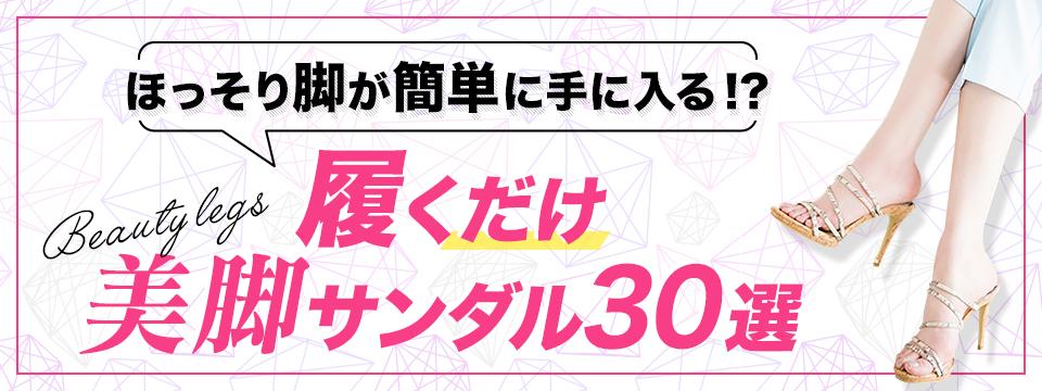 ★(copy)6.21 サンダル