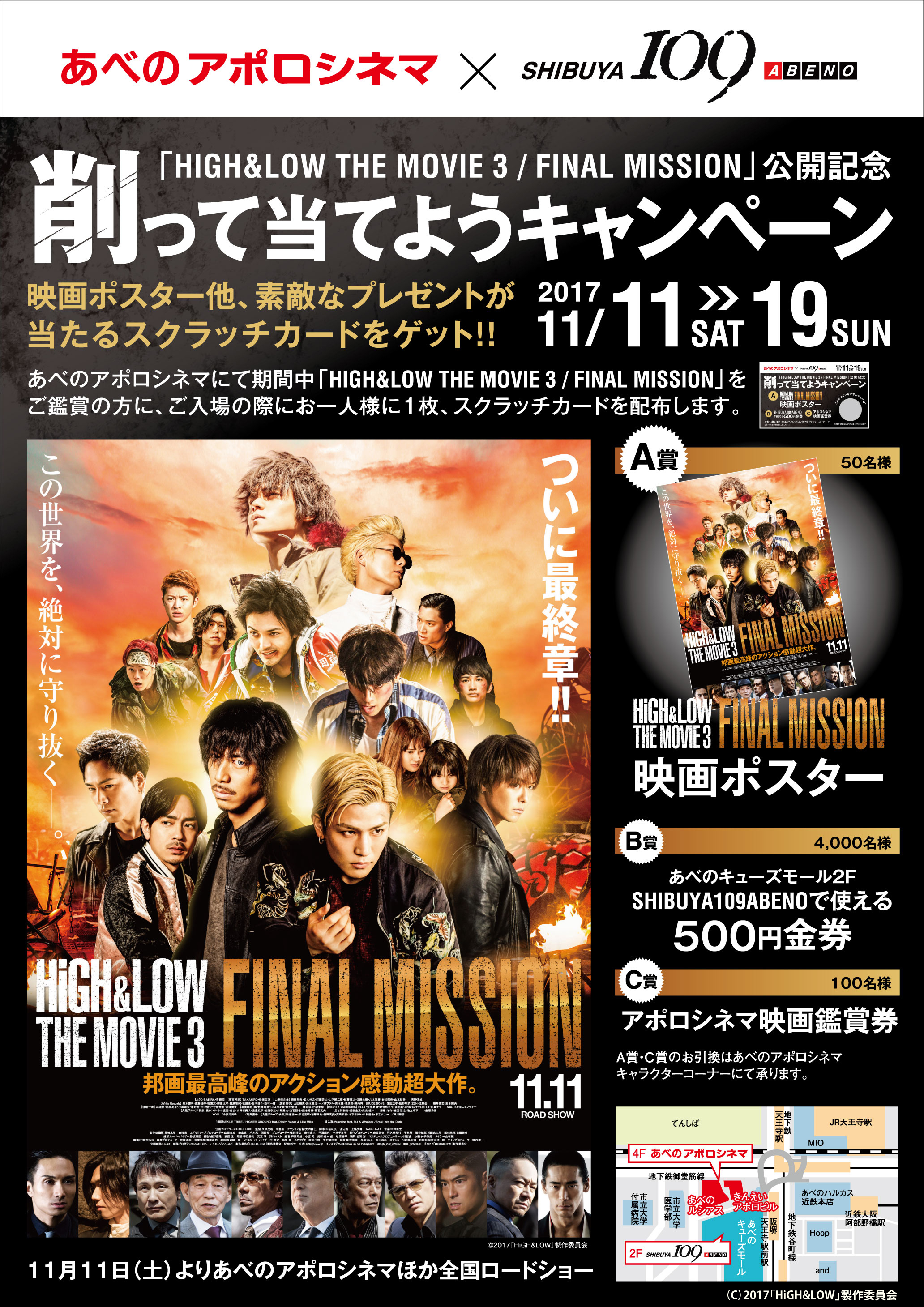 「HiGH&LOW THE MOVIE 3 / FINAL MISSION」公開記念 削って当てようキャンペーン