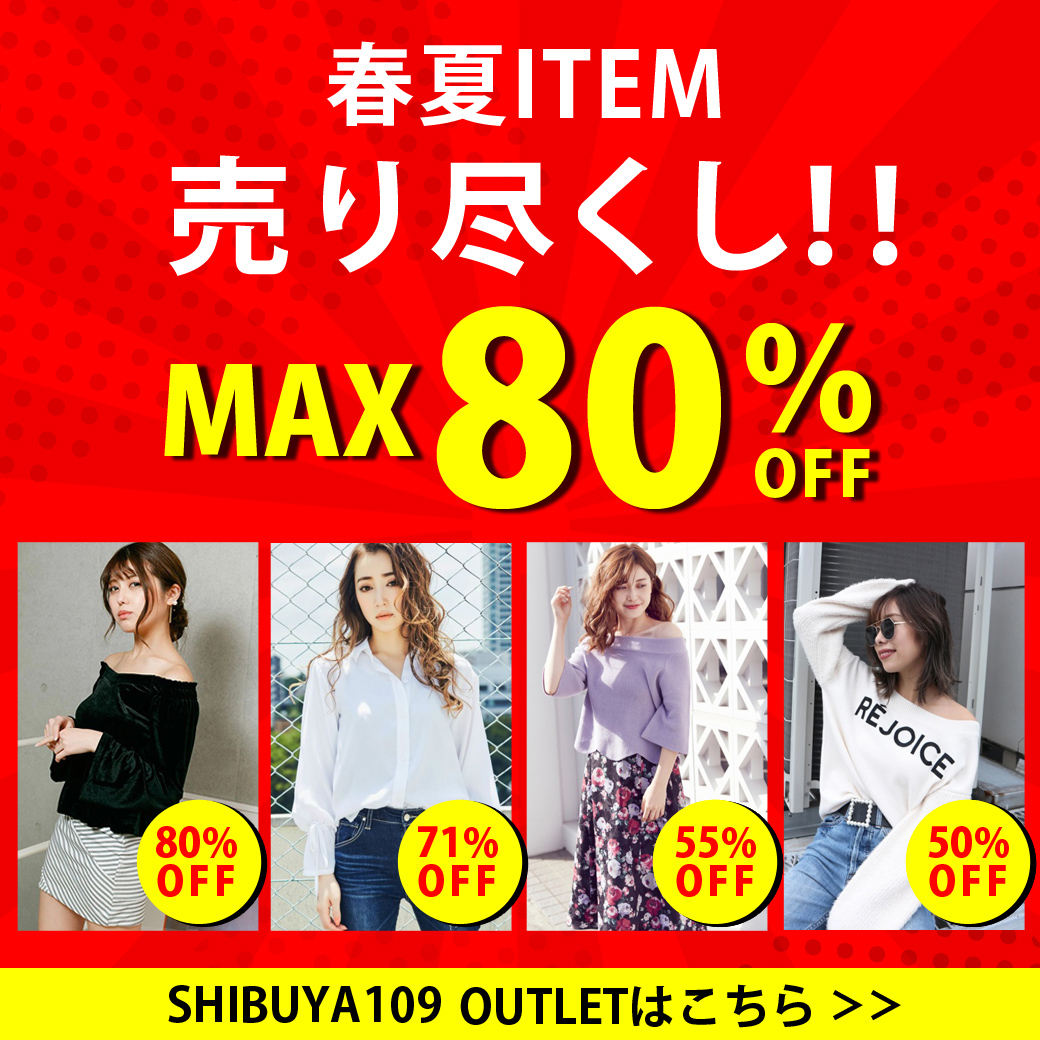 9.6 OUTLET メインバナー